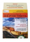 Энергия Тибета. Драже с женьшенем.